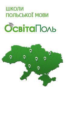 shkoly-polskogo-ru-select