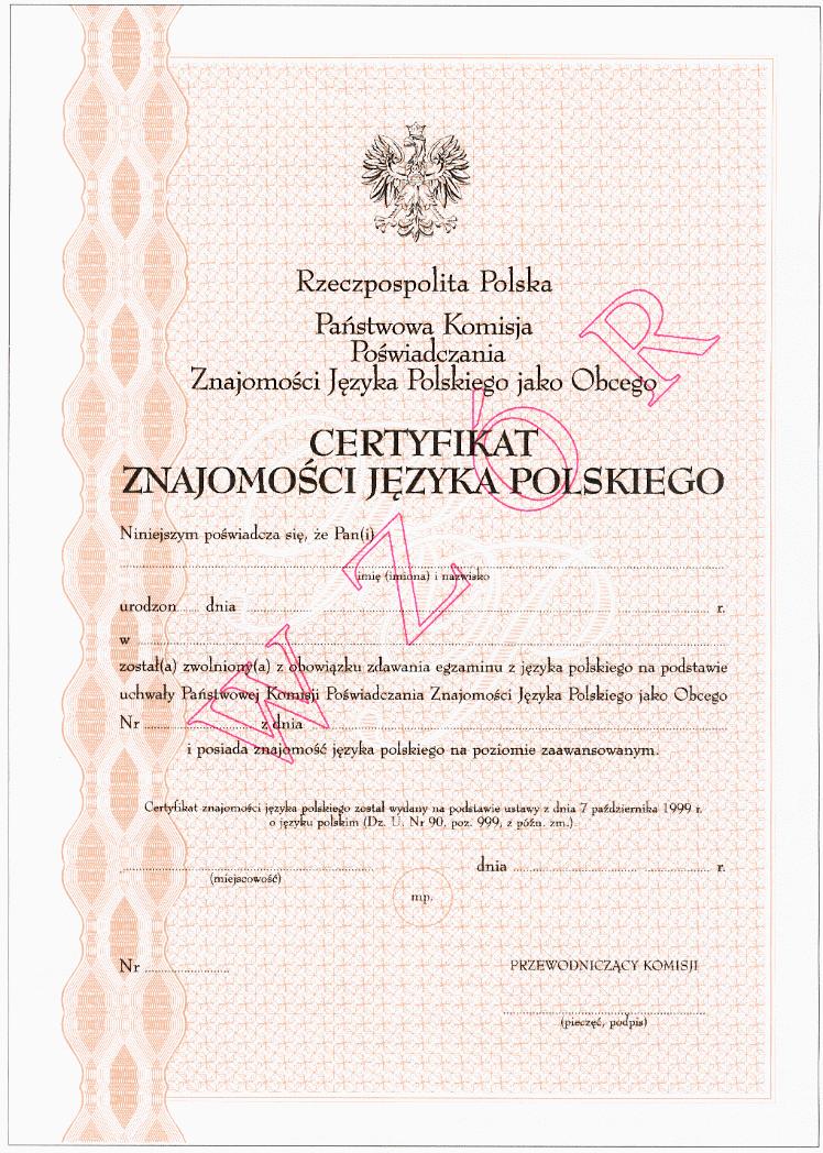 Сертифікат С1 приклад
